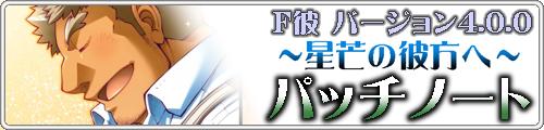 F彼バージョン4.0.0~星芒の彼方へ~パッチノート