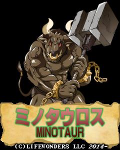 ミノタウルス