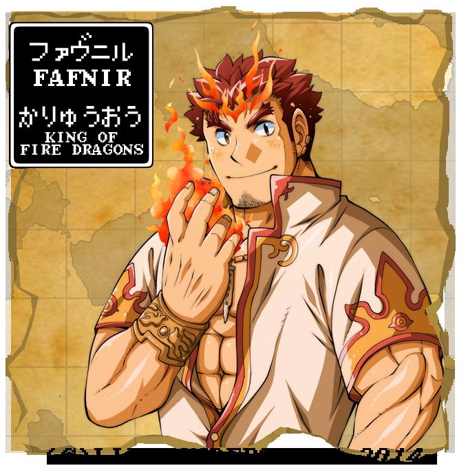ファヴニル