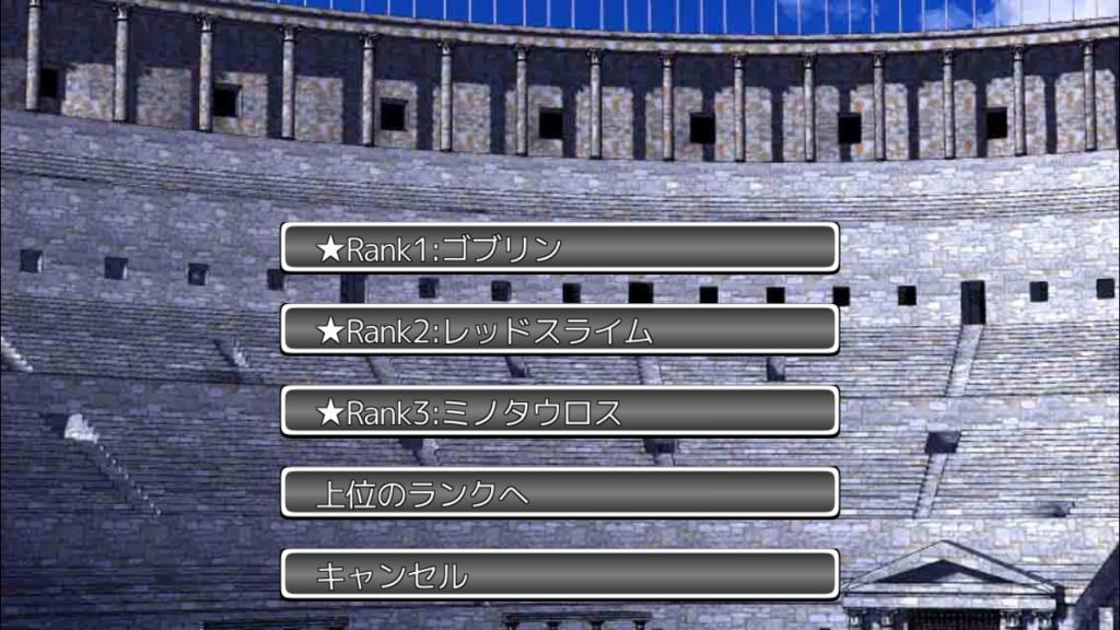 格闘場画面